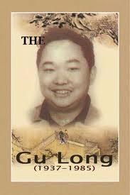 [Image: gu-long.png]
